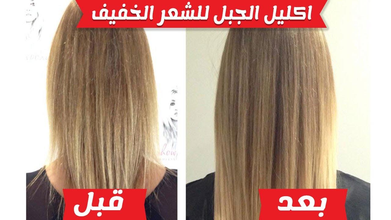 فوائد اكليل الجبل لتكثيف وتطويل الشعر الخفيف وعلاج قشرة الشعر Youtube