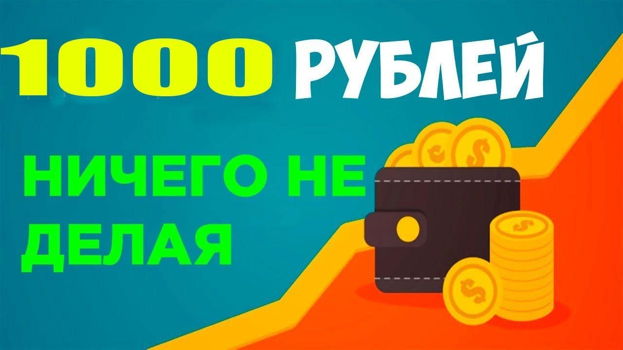 Автозаработок в Интернете Прога |  1000р в МЕСЯЦ НА АВТОМАТЕ, ПРОГРАММА