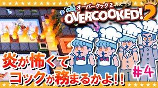 【オーバークック2】4人のクッキングファイターによる至高の料理!!#4