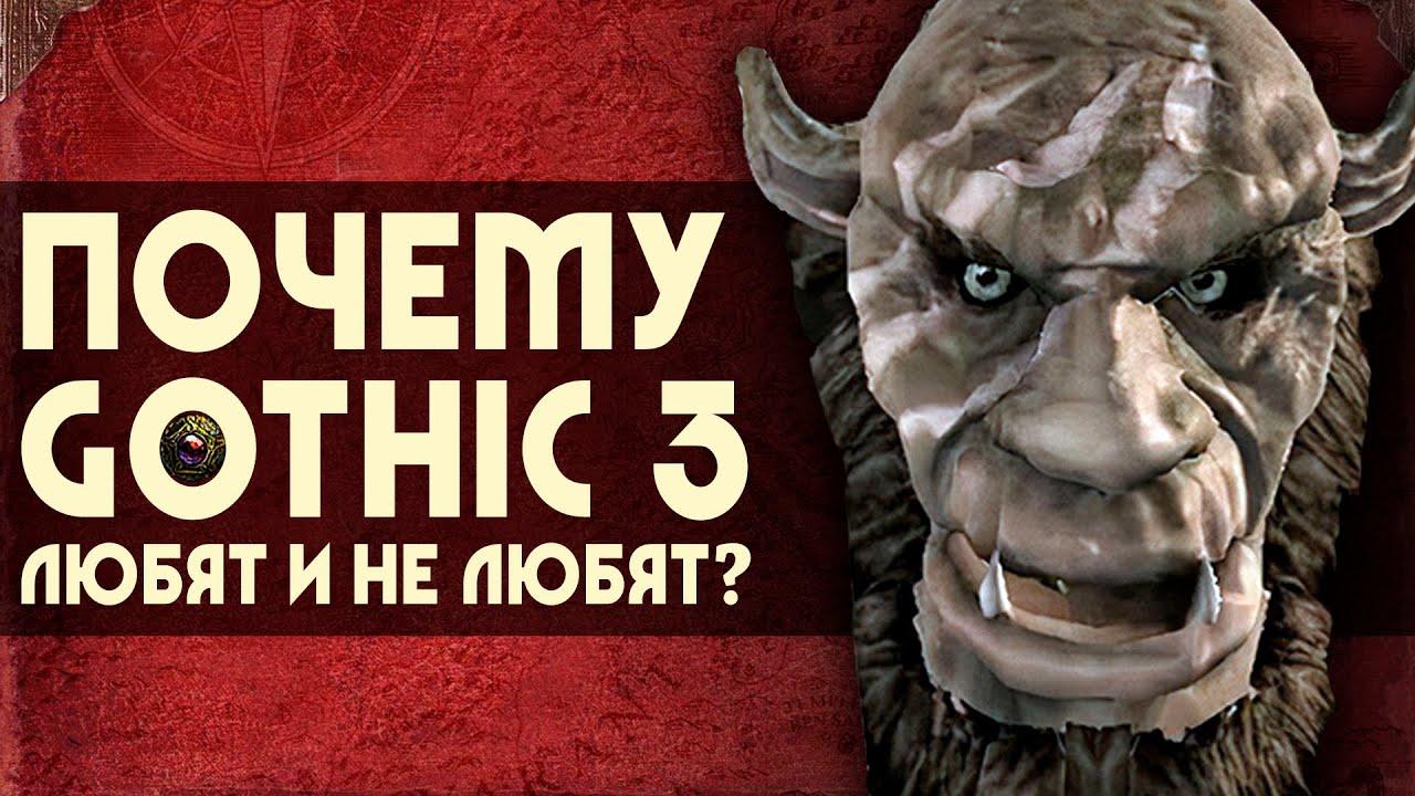 Почему GOTHIC 3 любят и не любят? | 5 причин