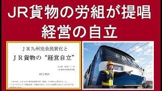 JR貨物の労組が提唱する経営の自立