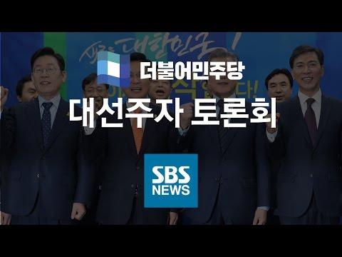 더불어민주당 대선주자 토론회|특집 SBS 생중계