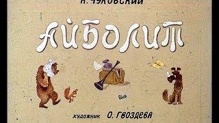 Айболит (диаф-1975,исп.М.Любенская)