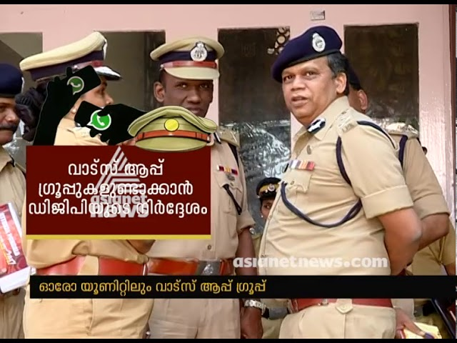 Kerala Police to introduce social media cell to control news defaming police