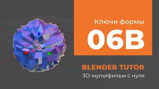 Blender. Анимация. Урок 06a - Ключи формы (Blender Shape Keys)