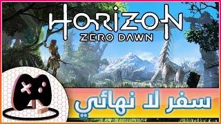 7 - سفر سريع لا نهائي  || Horizon Zero Dawn ||
