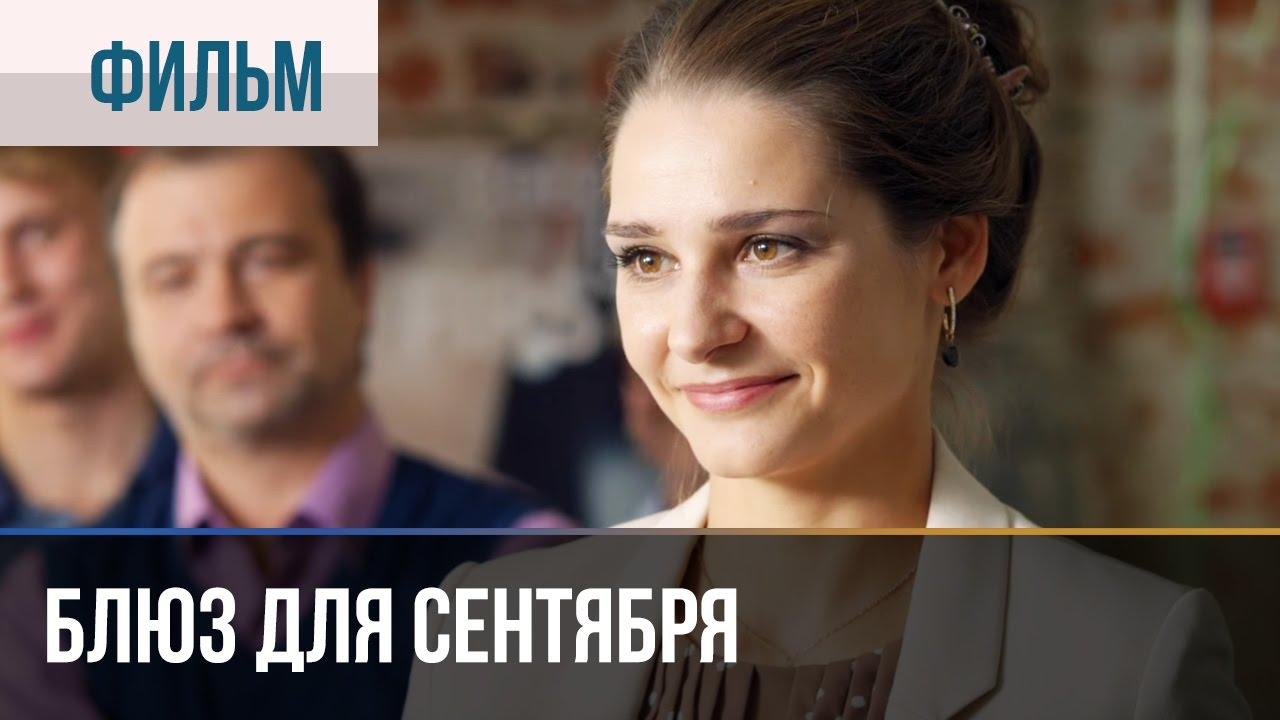 ️ Блюз для сентября - Мелодрама   Фильмы и сериалы ...