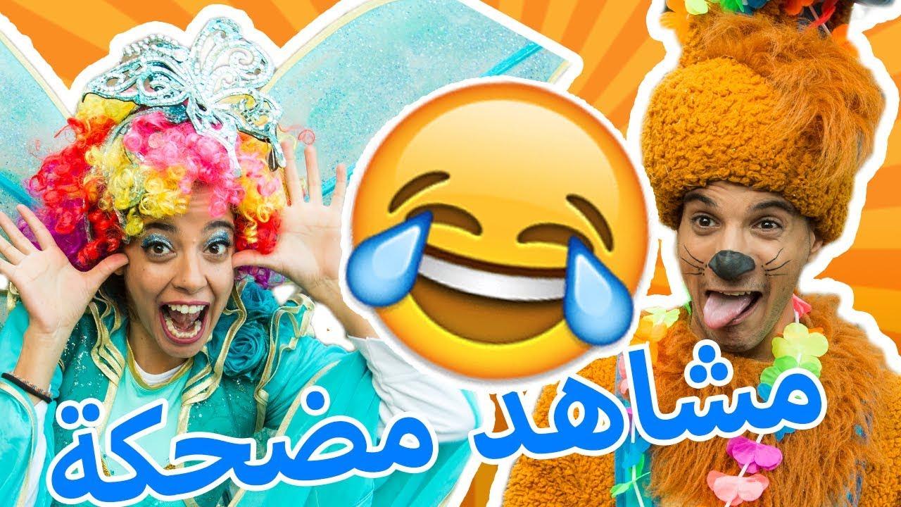 نطنط وأرنوب - مشاهد مضحكة 1 | Natnat & Arnoob - Funny Clips 1