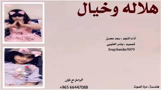 شيلة هلاله وخيال اداء سعد محسن 2020 حصري جديد