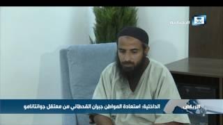 الداخلية: استعادة المواطن جبران القحطاني من معتقل جوانتانامو
