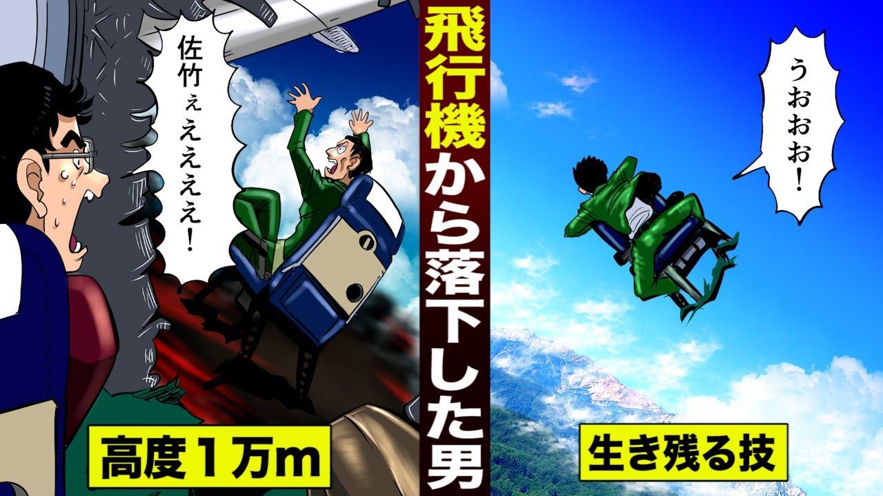 【高度1万m】飛行機から落ちて...生き残る方法。佐竹博文の場合。