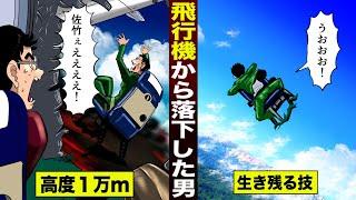 【上空死】航空機の壁が壊れ…落下した男。高度1万mに放り出された佐竹博文。
