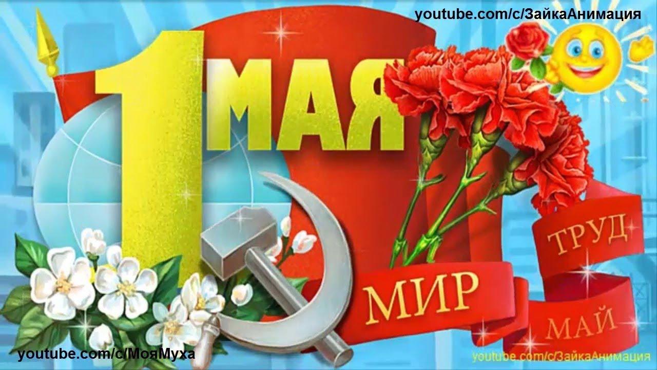 С 1 МАЯ! Красивое поздравление! День Весны и Труда! - YouTube