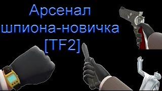 Шпионский гайд: арсенал новичка-шпиона [Team Fortress 2]