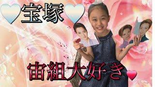 ヅカオタデビューしたひよたんです!宙組大好きです!#宝塚#宙組#小学生.