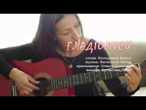 """Пісня """"Гладіолуси"""", Валентина"""