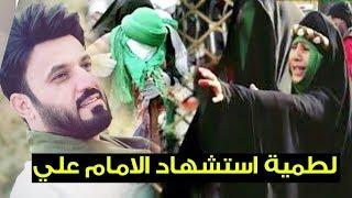 لطمية استشهاد الامام علي علية السلام -  الحان علي الدلفي -  حسن الكناني _لحضة وداع -  2019