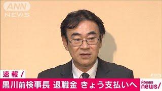 黒川前検事長 退職金きょう支払いへ 5900万円か(20/06/19)