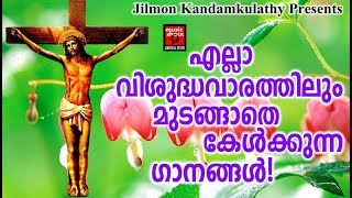 Aardramai Thalodi # Christian Devotional Songs Malayalam 2019 # Valiya Nomb Songs