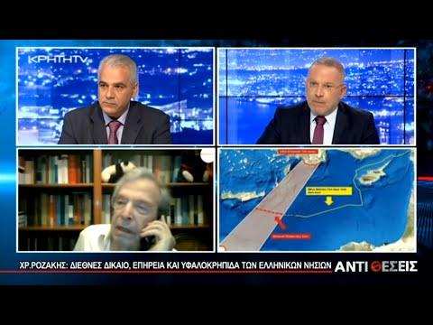 Διεθνές Δίκαιο και Ελληνοτουρκικές Σχέσεις στην Ανατολική Μεσόγειο