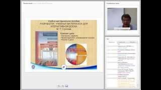 Разработка учебных материалов для интерактивной доски
