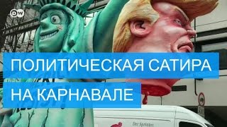 Трамп насильник и Путин гусеница на карнавале в Германии