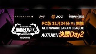 Rainbow SIx Siege ALIENWARE JAPAN LEAGUE AUTUMN SEASON FINAL Day2