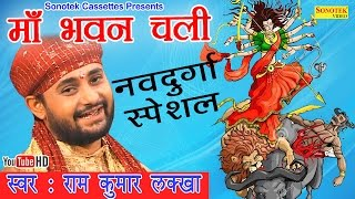 Download नवदुर्गा स्पेशल भजन || माँ भवन चली || Ram Kumar Lakkha || Super Hit Mata Bhajan MP3 song and Music Video