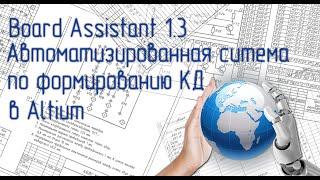 Altium Designer оформление документации по ЕСКД. Полный обзор Board Assistant