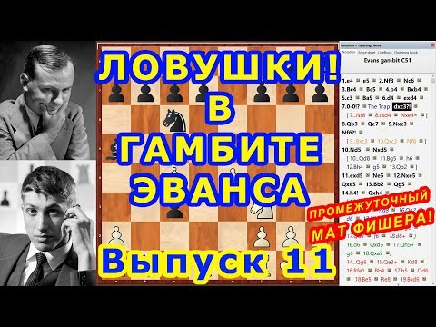 Шахматы ♔ ФИШЕР и ПРОМЕЖУТОЧНЫЙ МАТ! ♕ в дебюте ГАМБИТ ЭВАНСА! ⚔ Шахматные ЛОВУШКИ!