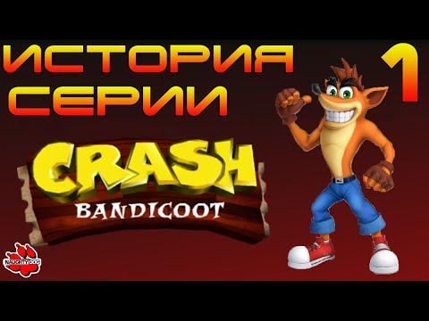 Зарождение серии  - Crash Bandicoot 1 - История серии №1