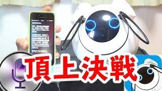 【人工知能最強】 Siriとオハナスで会話させたら大喧嘩!!? thumbnail