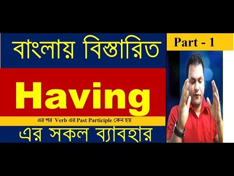 Use of Having in English Grammar - Having এর বাংলা Uses - Use of have having in Bangla & English