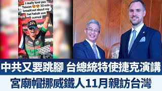 中共又要跳腳 台總統特使捷克演講|宮廟帽挪威鐵人11月親訪台灣|午間新聞【2019年10月15日】|新唐人亞太電視