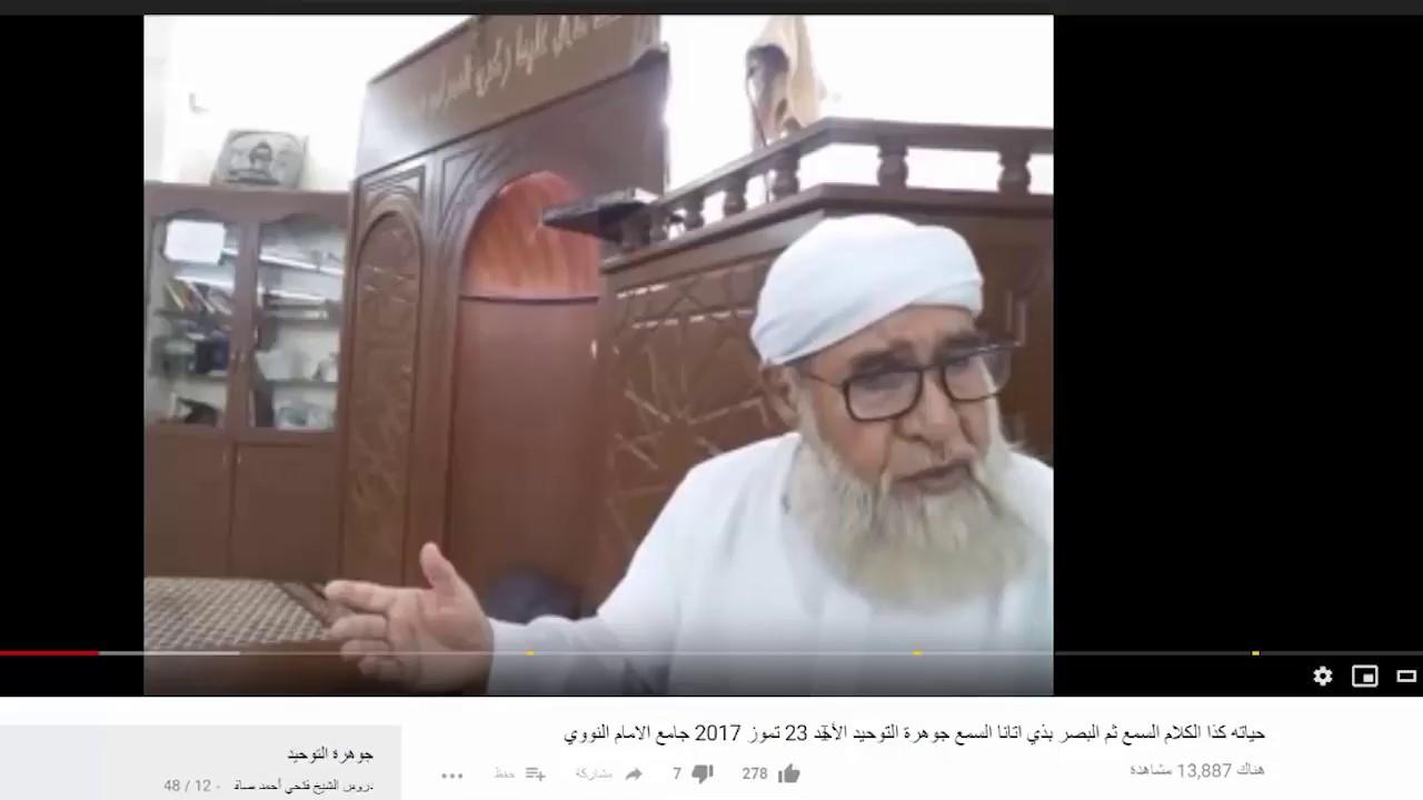 بيان عقيدة فتحي الصافي، والفرق بينها وبين عقيدة الصحابة والتابعين والأئمة الأربعة