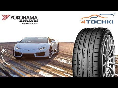 Шины Yokohama ADVAN Sport V105. Шины и диски 4точки - Wheels & Tyres.