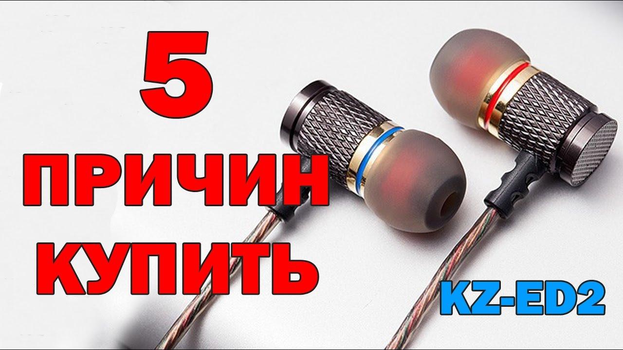 Kz Ed2 самые популярные наушники с Aliexpress 5 причин купить