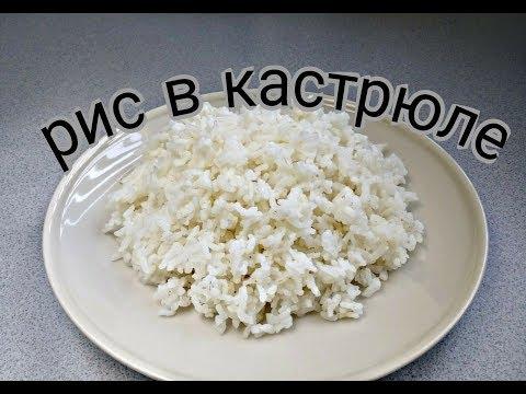 Как сварить рис в кастрюле