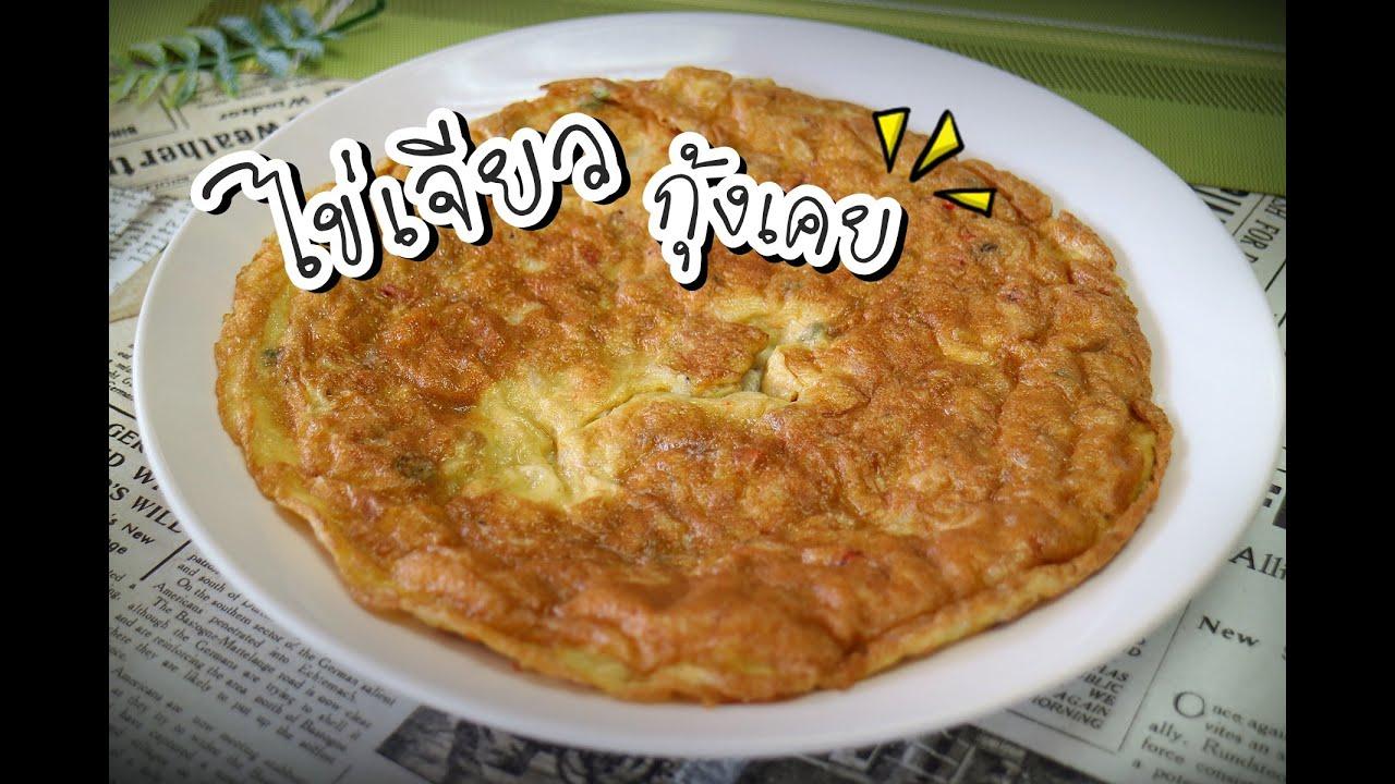เคยเป็นไข่เจียว(ไข่เจียวเคย) By สร้างสรรค์เมนูไข่