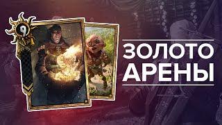 Гвинт - топ 10 золотых карт для арены! Gwent 0.9.22