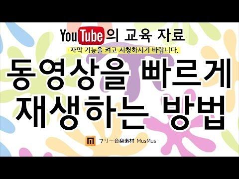 - 동영상을 빠르게 재생하는 방법 [유튜브의 �