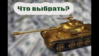 Выбор  Прем танка в  2018 году. Что купить?