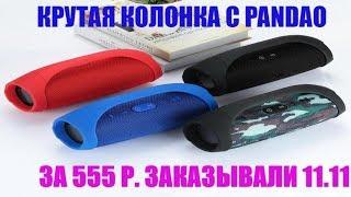 Розпакування колонки з PANDAO за 555 р. на розпродажі 11.11
