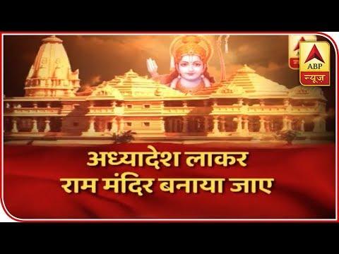 Nothing Can Stop Construction Of Ram Temple: UP Minister   2019 Kaun Jitega (16.11.2018)   ABP News