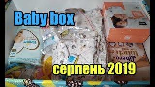 Бебі бокс / Baby box серпень 2019 Україна.  Роспаковка.  Обзор. Остання зборка
