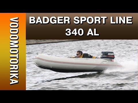 Водомоторика Обзор лодки Badger Sport Line 340 AL