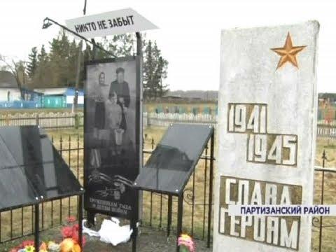 В селе Партизанского района в День Победы открыли мемориал ветеранам ВОВ