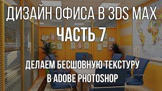 Бесшовная текстура в Photoshop, как сделать бесшовную текстуру