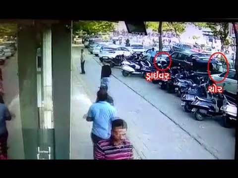 Ahmedabad : Laptop And Money Theft CCTV In Car