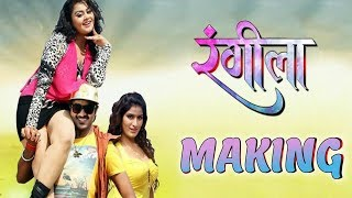 Rangeela Movie Making Bhojpuri movie 2018 Pradeep R Pandey Chintu , Tanushree, Poonam Dubey.mp3